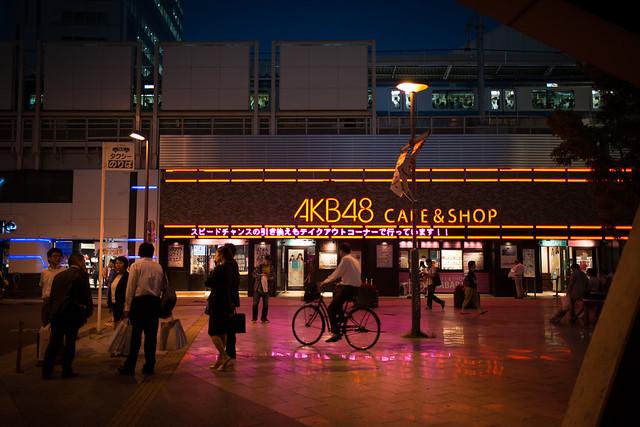 Akiba North Exit