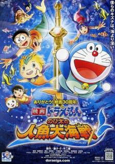 Doraemon Movie 30: Nobita&#39s Great Mermaid Naval Battle - Doraemon: Nobita Đại Chiến Xử Sở Người Cá [Bản BluRay] | Eiga Doraemon: Nobita no Ningyo Daikaisen [BluRay Disc]