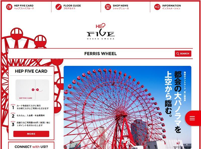 観覧車のご案内|HEP FIVE|ヘップファイブ-大阪・梅田・赤い観覧車のファッションビル