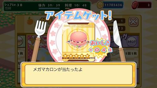 クックと魔法のレシピで☆5マカロンが当たった!