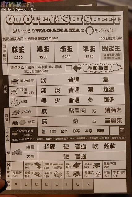 2014,menu,nagi,ramen,串燒,丼飯,價格,優惠,凪,台中,咖哩,居酒屋,拉麵,推薦,日式料理,燒肉,發音,老虎城,菜單,關東煮,鰻魚飯 @強生與小吠的Hyper人蔘~