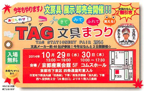 10月30日(木) TAG文具まつりで実演やります!