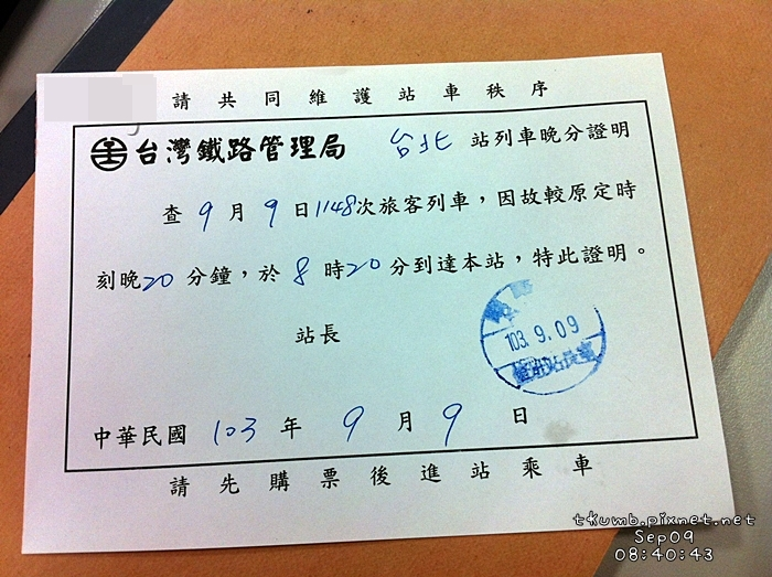 2014-09-09 08.40.43.JPG