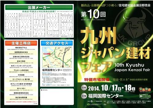 201409-japankenzaifair_01