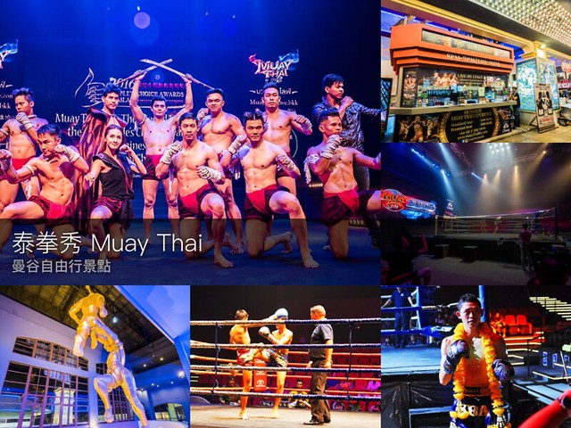 Muay Thai 泰拳秀 曼谷自由行景點