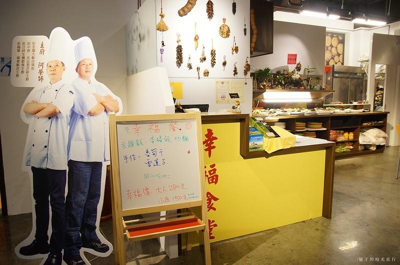 台中-幸福食堂