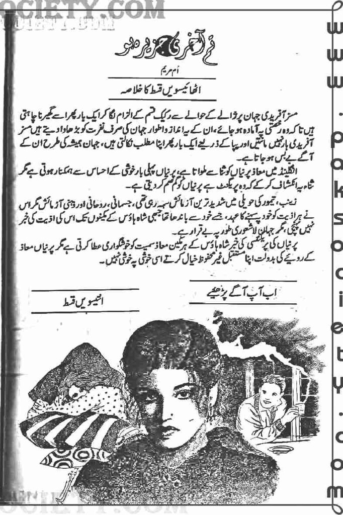 Tum Aakhari Jazeera Part 2 is a very well written complex script novel by Umme Maryam which depicts normal emotions and behaviour of human like love hate greed power and fear , Umme Maryam is a very famous and popular specialy among female readers