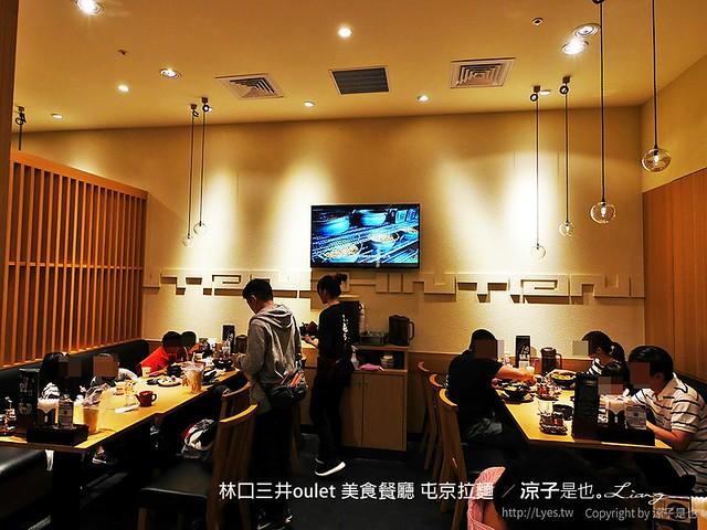 林口三井oulet 美食餐廳 屯京拉麵 4