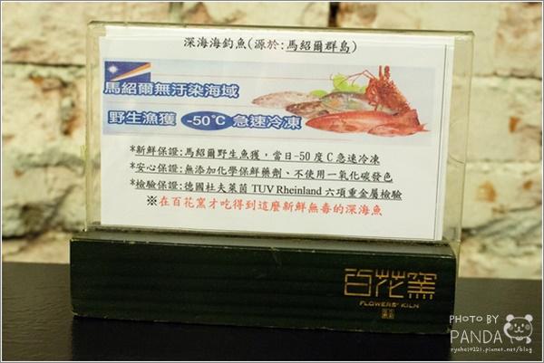 百花窯 (5)