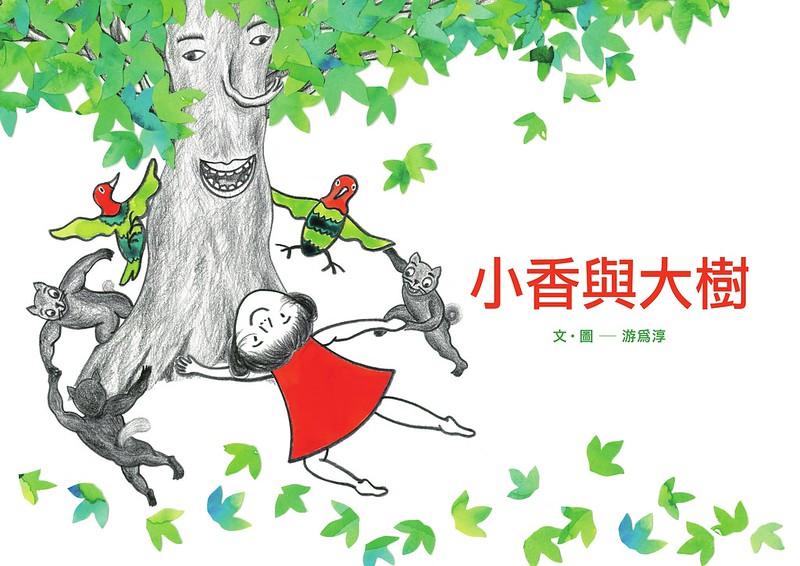 第二屆十大節出綠繪本佳作:《小香與大樹》/作者:游為淳