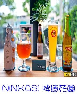 NINKASI 啤酒花园