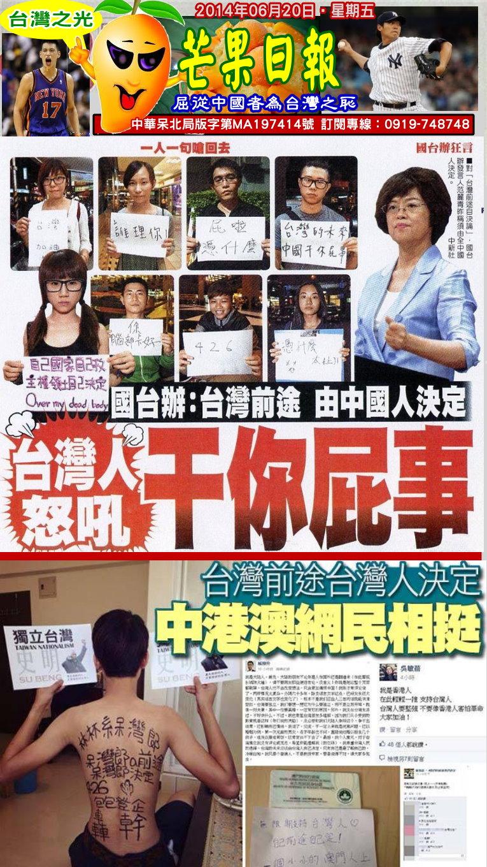 140620芒果日報--台灣之光--台灣人怒嗆中國,中港澳網民相挺