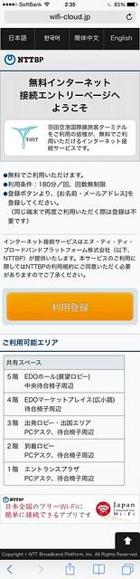 haneda-wifi