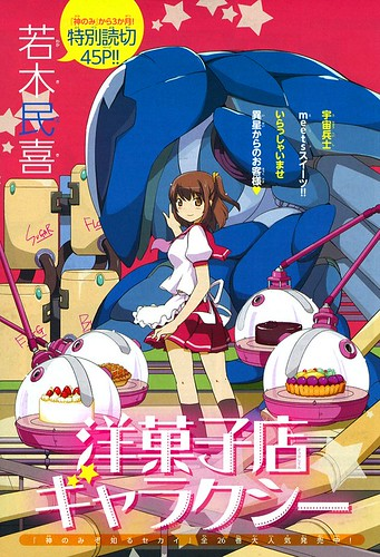 140807 - 只有神知道的世界之後、漫畫家「若木民喜」新連載《洋菓子店ギャラクシー》(星際蛋糕店)今天發表!