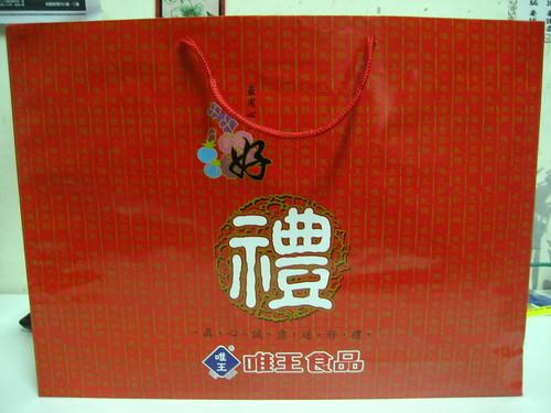 高雄唯王食品伴手禮-肉品禮盒 (34)
