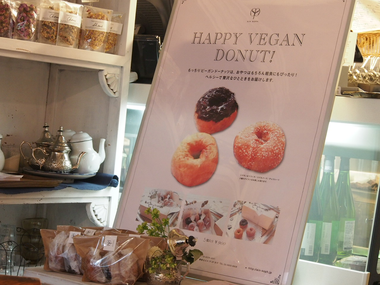 Ain Soph Journey Vegan Donuts