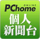 布拉妮妮-PCHOME部落格