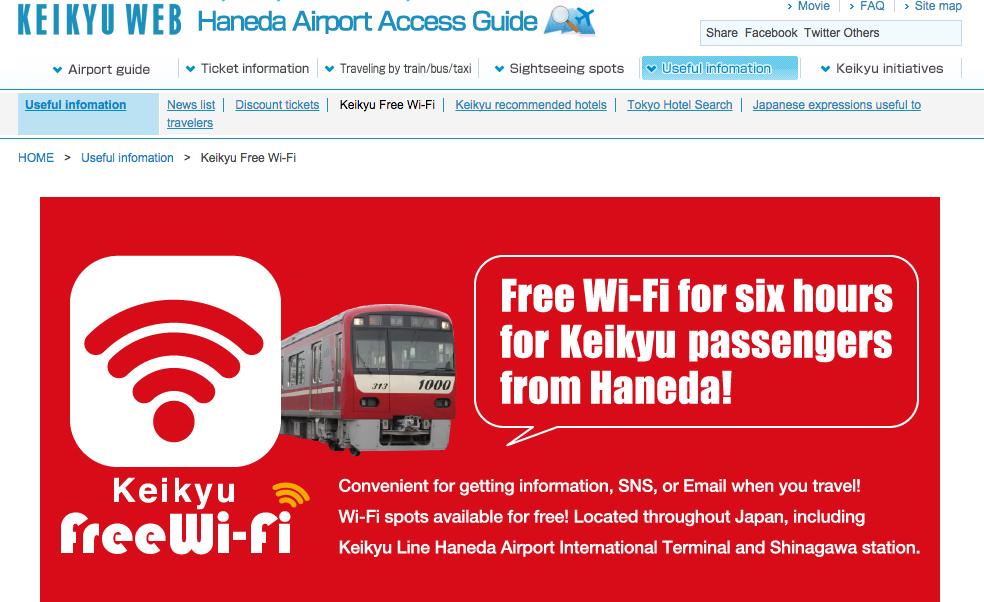 Keikyu Free Wi-Fi