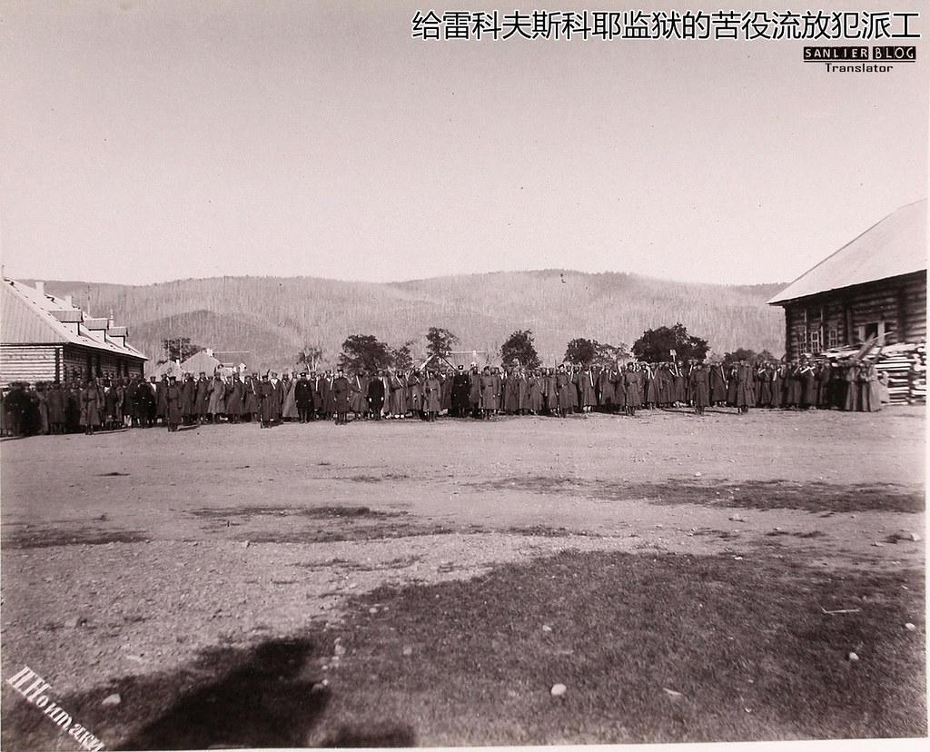 1891年萨哈林岛45