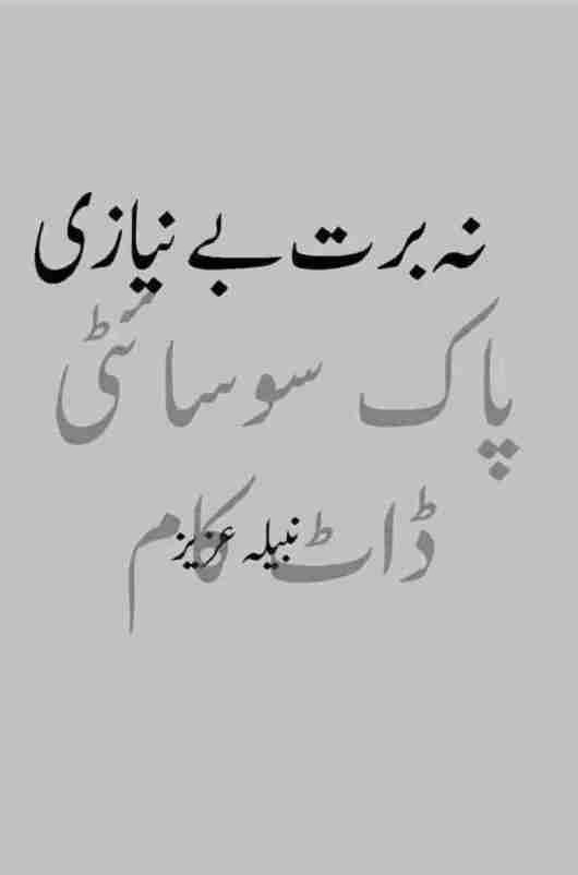 Na Bart Be Niazi is a very well written complex script novel which depicts normal emotions and behaviour of human like love hate greed power and fear, writen by Nabeela Aziz , Nabeela Aziz is a very famous and popular specialy among female readers