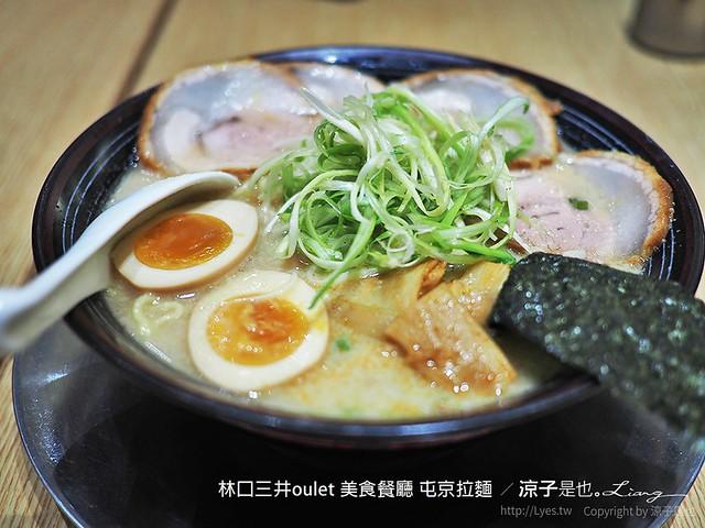 林口三井oulet 美食餐廳 屯京拉麵 11