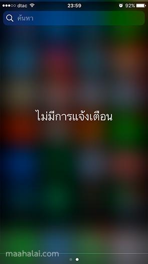 iPhone Delete Notification