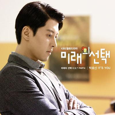 《未來的選擇》OST