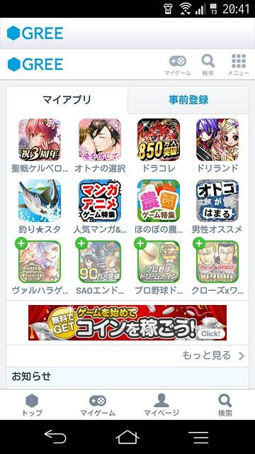 Screenshot_2014-06-12-20-41-26