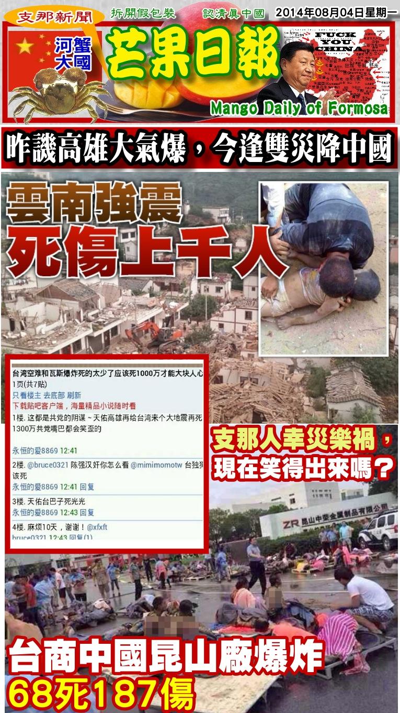 140804芒果日報--支那新聞--昨譏高雄大氣爆,今逢雙災降中國
