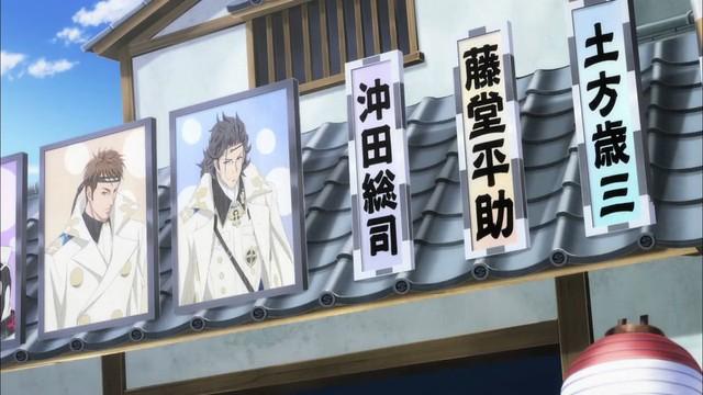 Bakumatsu Rock ep 01 - image 01
