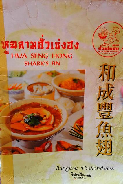 Bangkok 2013 Day 2 - Chinatown Bangkok 04