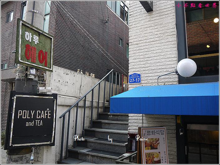 弘大 poly cafe and tea