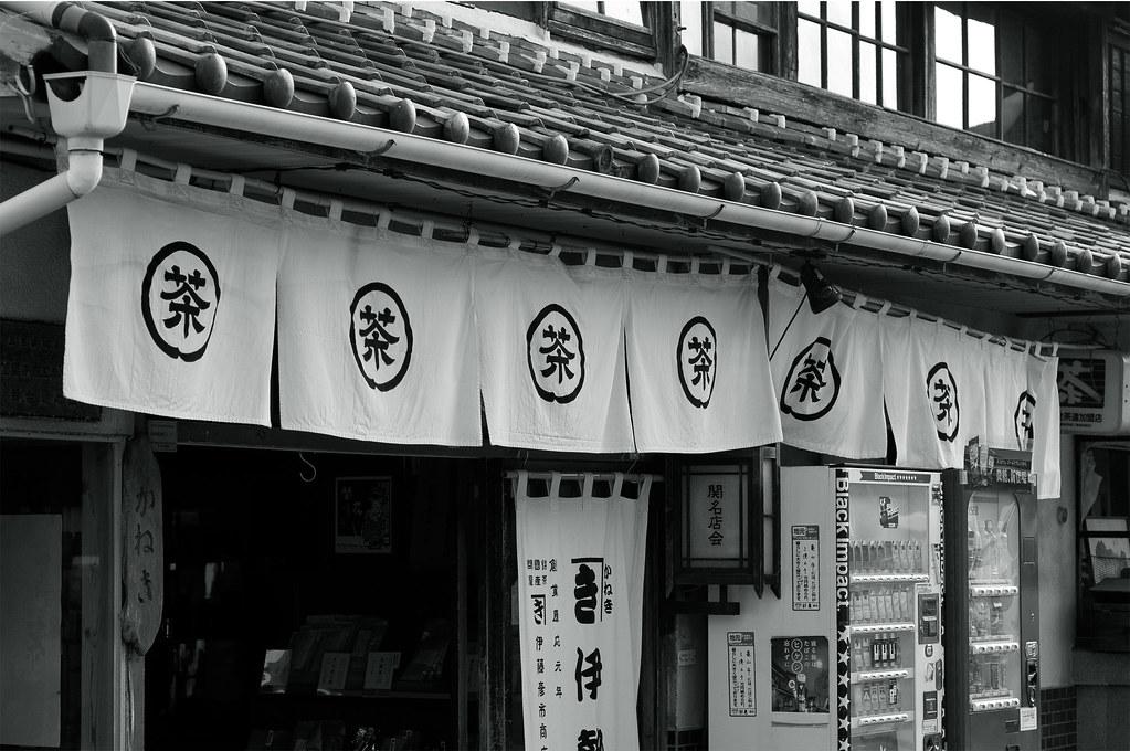 暖簾|三重県亀山市