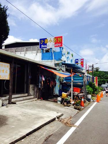 墾丁-南洋風情-李安-沙灘小酒館 (1)