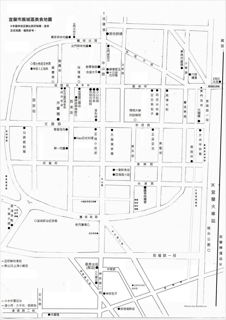 宜蘭美食地圖-宜蘭市0731