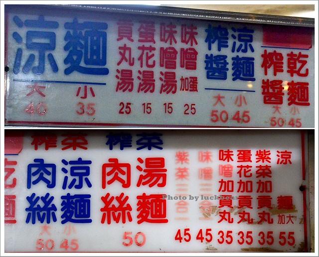 福德涼麵007-DSC_6367