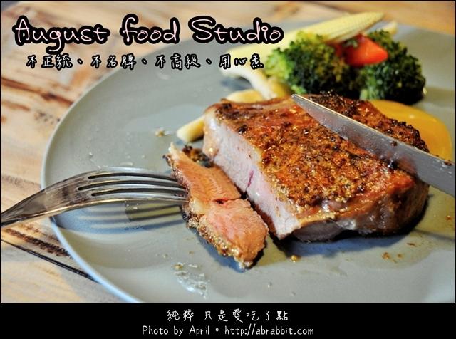 [台中豐原]August food studio–不正統、不名牌、不高級,但用心煮@豐原