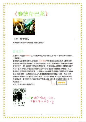 20140716-yoyo「賽德克巴萊」報告1-1