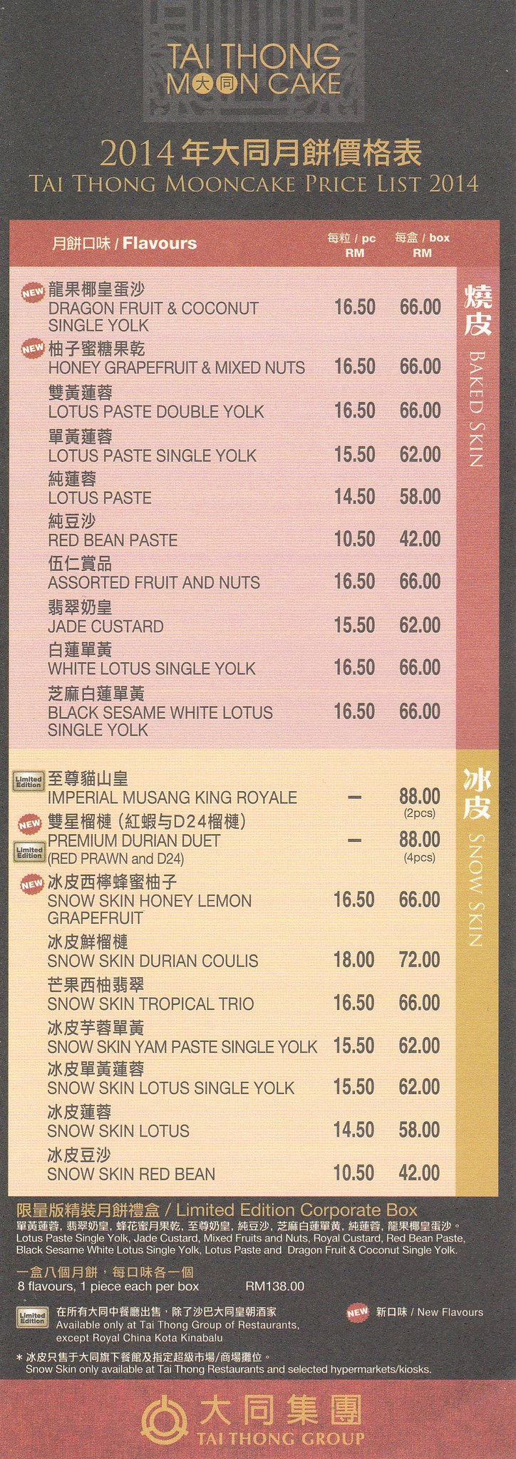 Tai Thong Mooncake Prices 2014