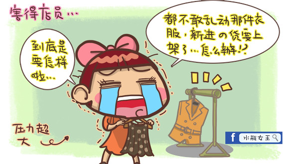 搞笑圖文水瓶女王7