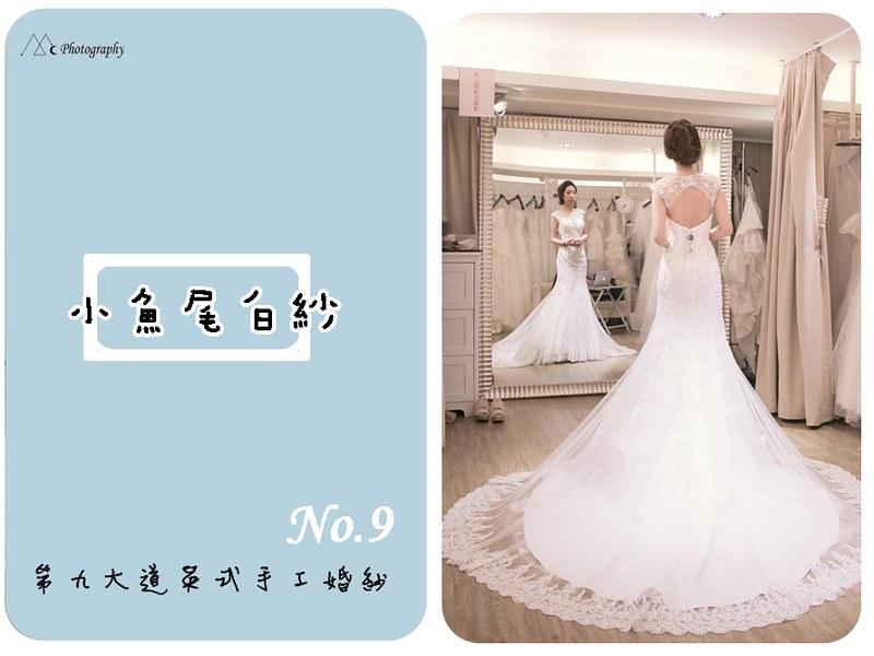 NO.9 白紗3