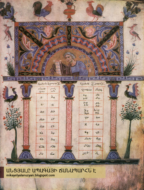 Armenian manuscripts. Toros Roslin