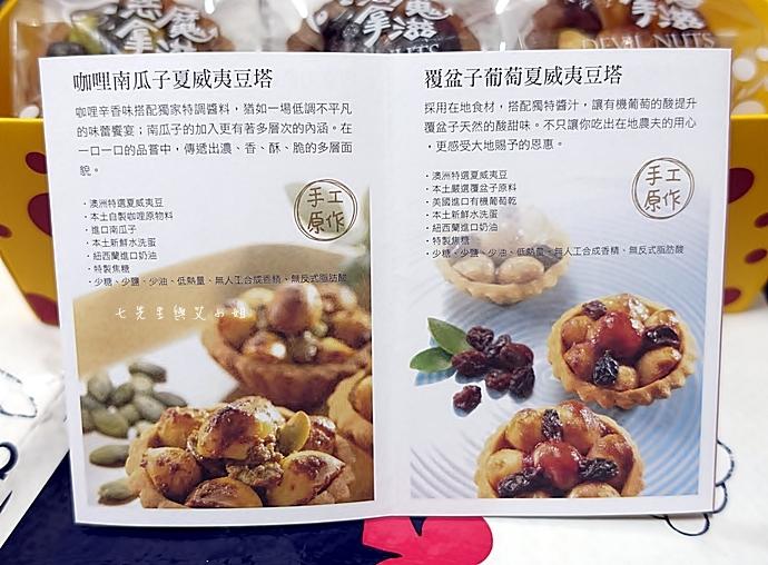 6 惡魔拿滋 Devil Nuts