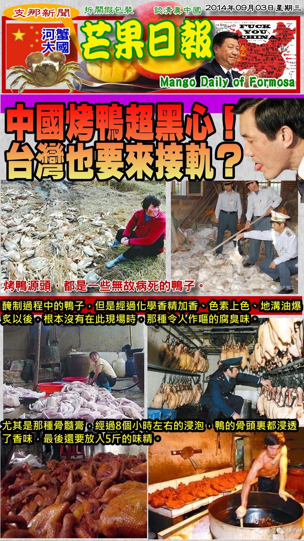 140903果日報--支那新聞--中國烤鴨超黑心,台灣也要來接軌