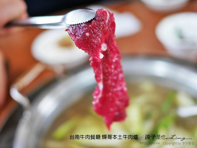台南牛肉餐廳 輝哥本土牛肉爐 18