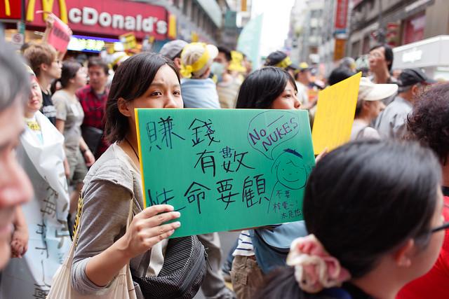 427反核遊行