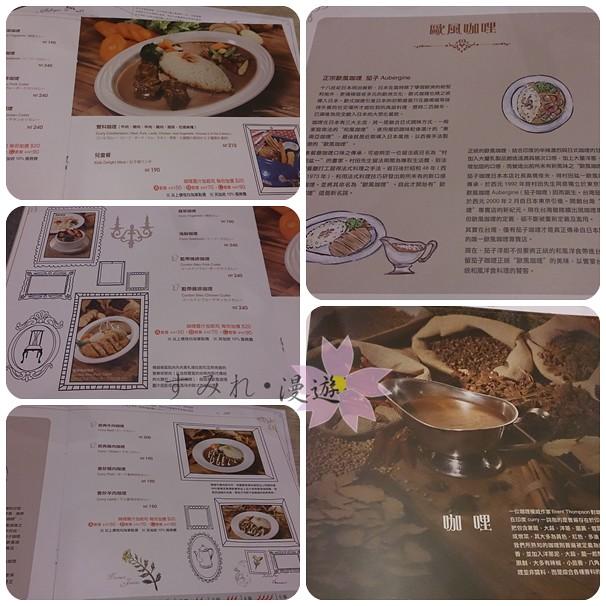 民以食為天-茄子咖哩公館店-20131221-5