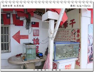 2011 09 12 桃園.中壢.龍岡.國旗屋