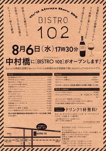 ビストロ102(中村橋)