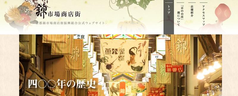 錦市場商店街|京都錦市場商店街振興組合公式ウェブサイト